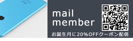 メール会員